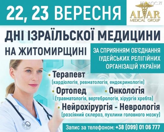 У Житомирі протягом двох днів прийматимуть найкращі лікарі з Ізраїля