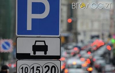 Сесія Житомирської міськради визначилася із місцями паркування