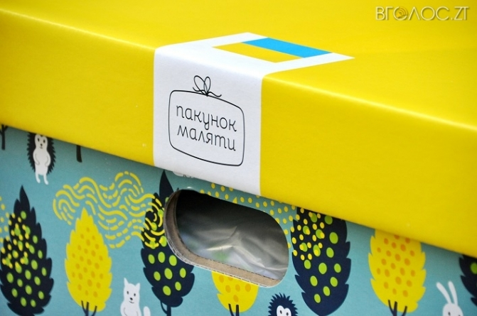 У пологових будинках області мами отримуватимуть пакунки з необхідними речами для малюків