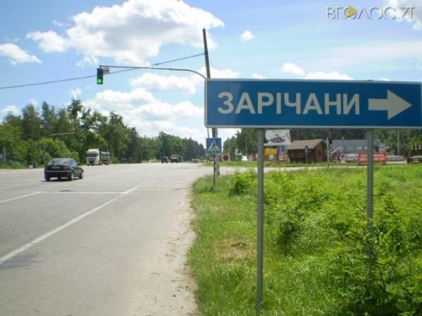 Жителі приміських Зарічан теж просять приєднатися до Житомира