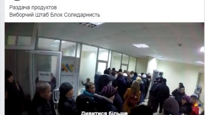 Скоро вибори президента: у штабі «БПП «Солідарність» житомирянам роздавали продукти