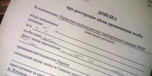 Житомиряни вимагають припинити збір довідок про місце реєстрації школярів