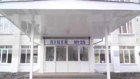 У Житомирі оголосили конкурс на посаду директора ліцею №25