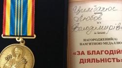 Любов Цимбалюк отримала відзнаку «За благодійну діяльність»