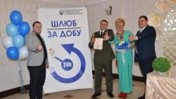 У Бердичеві перший «Шлюб за добу» взяли військовослужбовець та його обраниця