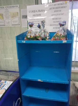 Потребуєш – візьми: у селищному магазині на Житомирщині встановили соціальну полицю