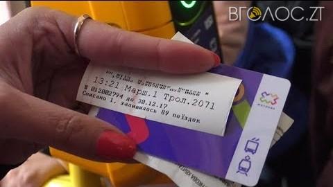 Житомирянка просять міськраду повернути старі правила поповнення е-квитка