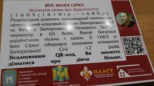 Незабаром у громадському транспорті Житомира з'явиться інформація про відомих діячів України