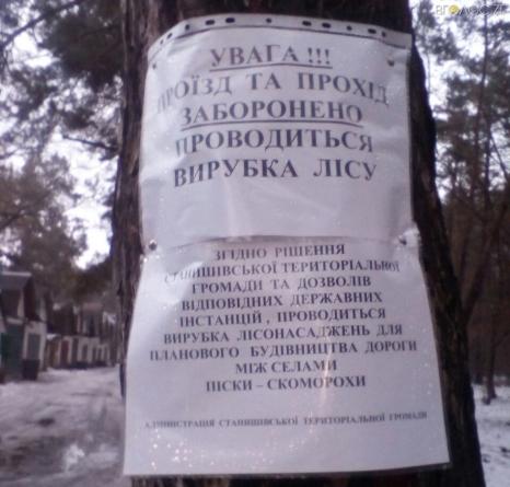 У приміській Станишівці розвісили оголошення про вирубку лісу сільрадою