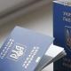 210 тисяч жителів області оформили закордонні паспорти