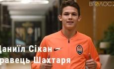 17-річний житомирянин підписав контракт із ФК «Шахтар»