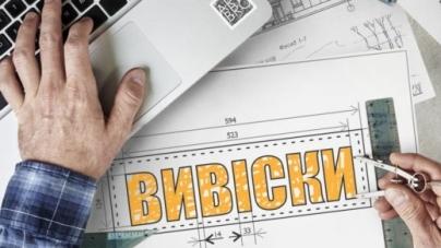 Житомирянин заявив про корупцію при оновленні вивісок на фасадах в центрі міста