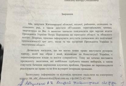 Депутати Житомирщини просять Порошенка заздалегідь повідомляти про свої візити