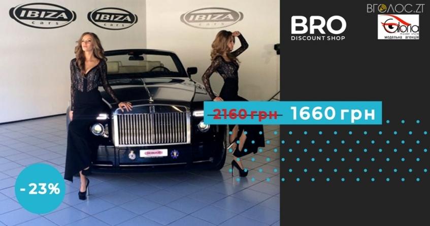 Discount Shop BRO – інтернет-магазин сертифікатів зі знижками на різноманітні товари та послуги в Житомирі