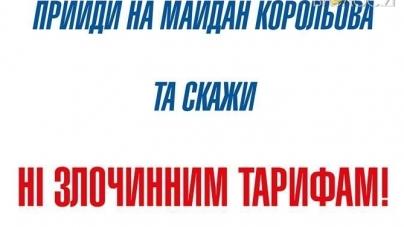 На Майдані Корольова відбудеться мітинг проти високих тарифів на «комуналку»