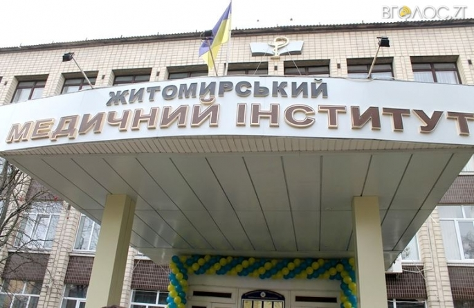 У Житомирському медінституті знайшли порушення на понад мільйон гривень