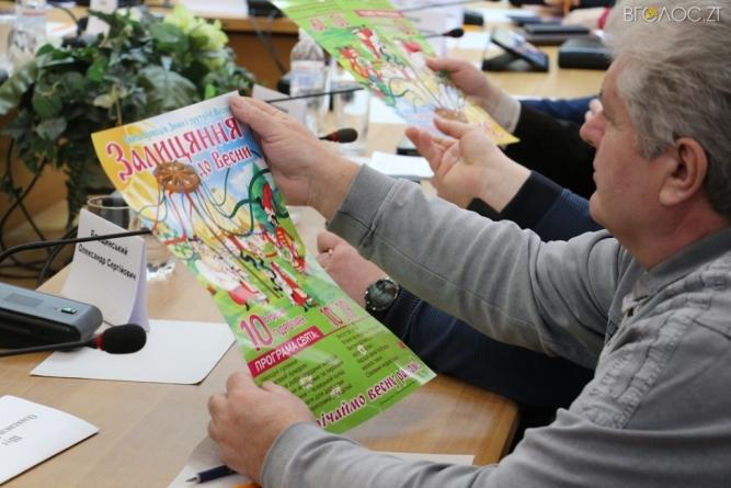 У житомирському гідропарку відбудеться свято «Залицяння до Весни»
