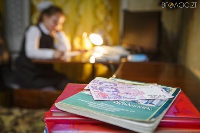 Житомиряни просять міськраду заборонити школам збирати з батьків гроші готівкою