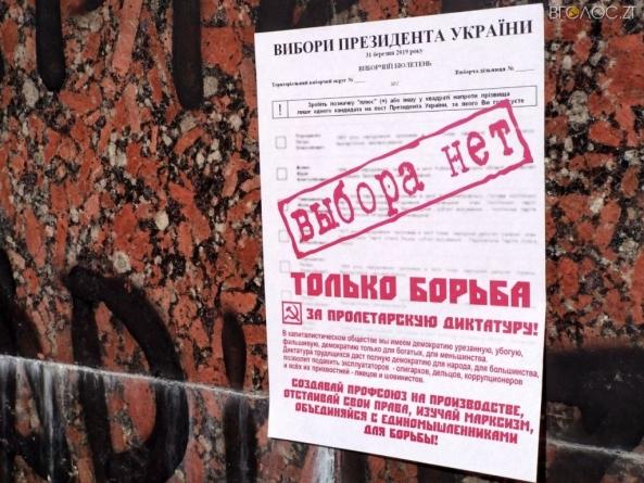 У Житомирі поширюють листівки з комуністичною символікою та закликами створювати диктатуру
