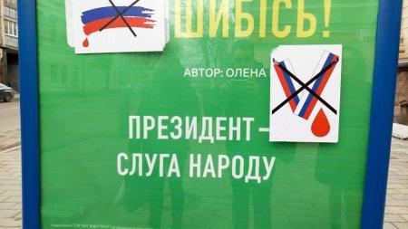 У Житомирі пошкодили білборди кандидатів у Президенти України