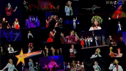 Понад 300 талановитих дітей візьмуть участь Всеукраїнському телевізійному конкурсі-фестивалі  мистецтв «Зірочко, засвітись»