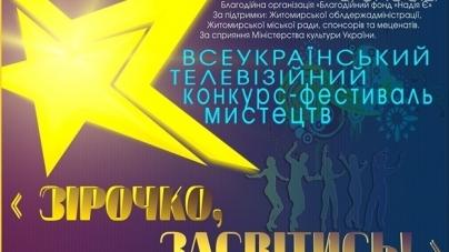 Поспішіть забрати запрошення на Гала-концерт Всеукраїнського телевізійного конкурсу-фестивалю «Зірочко, засвітись!»