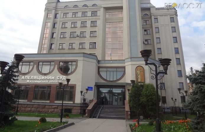 НАЗК склало 3 адмінпротоколи на голову обласного апеляційного суду