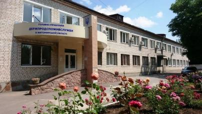 Приміщення обласної держпродспоживслужби відремонтують за понад 900 тисяч