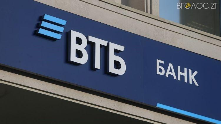 У Житомирі продадуть з аукціону приміщення «ВТБ Банку»