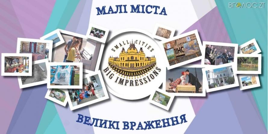 5 проектів Житомирщини отримали перемогу у конкурсі «Малі міста – великі враження»
