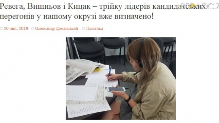Ревега, Вишньов і Кицак – трійка лідерів кандидатських перегонів в окрузі №63, – ЗМІ