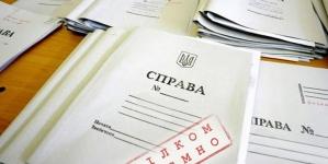 На Житомирщині працівник суду за 3 000 гривень розголосив таємні відомості