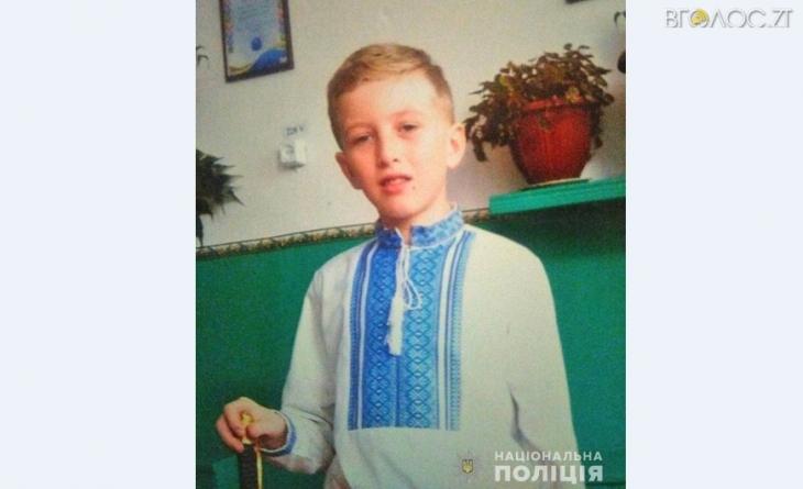 Увага! Правоохоронці та рідні розшукують 13-річного Івана Мошківського