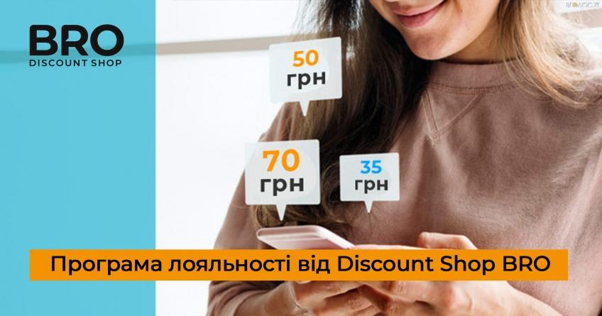 Тепер житомиряни можуть отримувати бонуси від DISCOUNT SHOP BRO