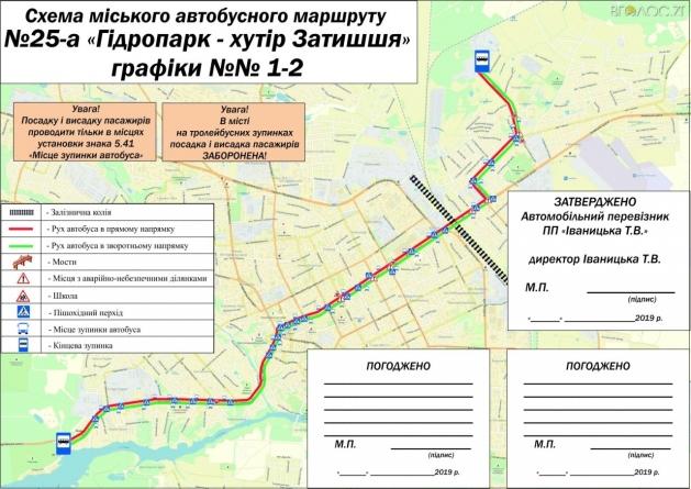 Маршрутка №14 поїде новим маршрутом, а №25-А – на хутір Затишшя