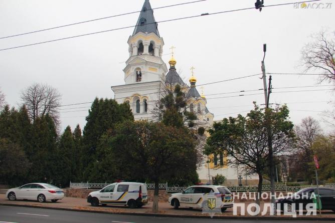 У Спасо-Преображенському соборі правоохоронці не знайшли вибухівку