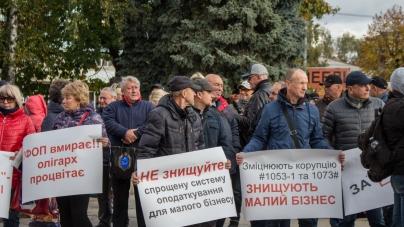 Житомирські підприємці вийшли під ОДА проти знищення малого бізнесу