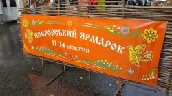 На Михайлівській у Житомирі відкрили ярмарок до свята Покрови (ФОТО)