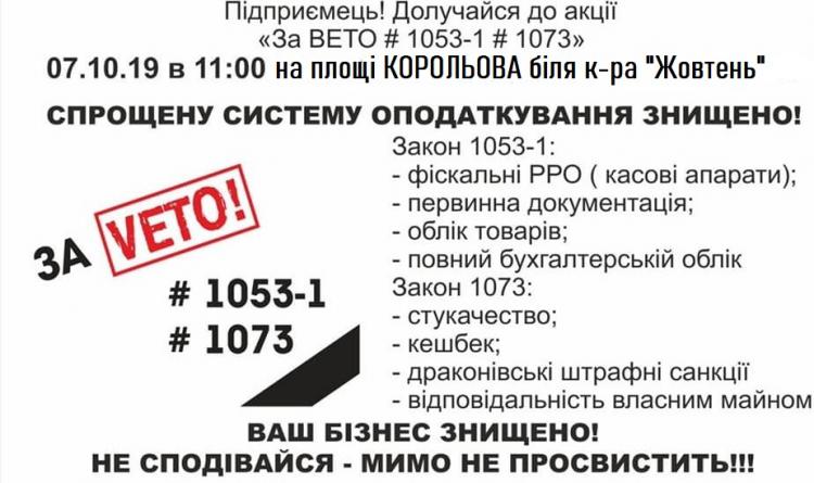 Житомирські підприємці вийдуть на акцію протесту 7 жовтня біля кінотеатру «Жовтень»