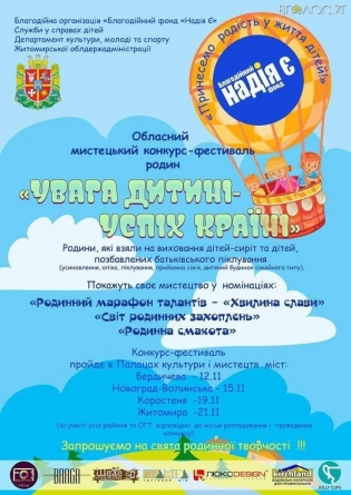 На Житомирщині відбудеться обласний мистецький конкурс-фестиваль родин «Увага дитині-успіх країні»