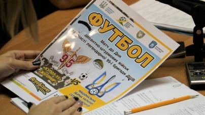 Команда житомирської 95-ї бригади гратиме зі збірною України