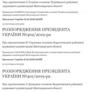 Чуднівську РДА очолив бердичівлянин, який працював на заводі екс-нардепа Розенблата