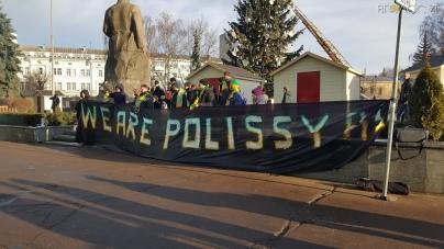 """Обурені фанати """"Полісся"""" влаштували акцію протесту під ОДА"""