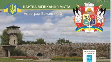 У Новограді збираються ввести картку жителя міста