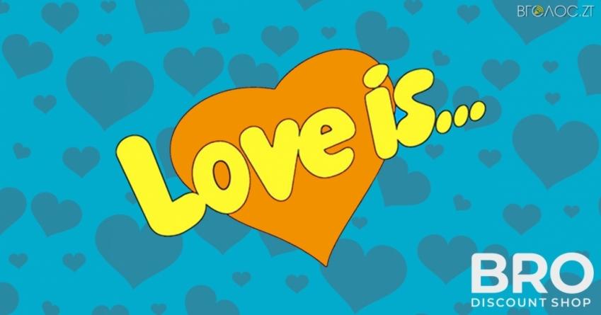 Житомир: подарунок до Дня всіх закоханих, який точно сподобається!
