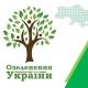 Житомирян просять долучитися до встановлення всеукраїнського рекорду з висадки дерев