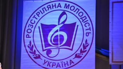 У фестивалі «Розстріляна молодість» взяли участь близько 1000 дітей із 12 областей (ФОТО)