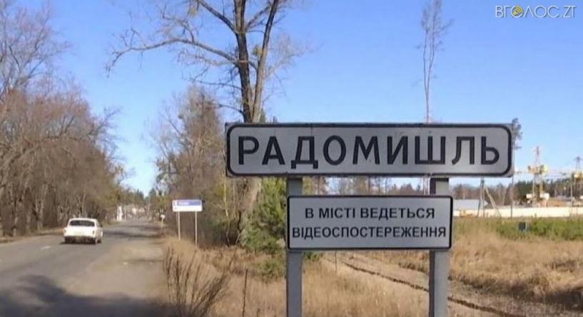 На виїздах з Радомишля встановили карантинні пости