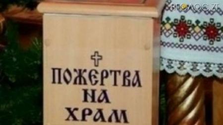 Житомирянка затримала чоловіка, який намагався винести пожертви з церкви
