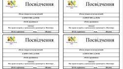 Міськрада оприлюднила бланки перепусток для користування транспортом на час карантину